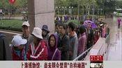 """上海博物馆:尚未明令禁用""""自拍神器"""""""