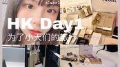 15岁第二天的日常!我的追星之旅 去exo五巡香港场啦!d1先是买买买.小天的演唱会刚好是我生日是第二天对于我来说真的是特别的生日礼物了 还会有d2日常!