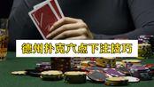 【德州扑克】德州扑克六点下注技巧