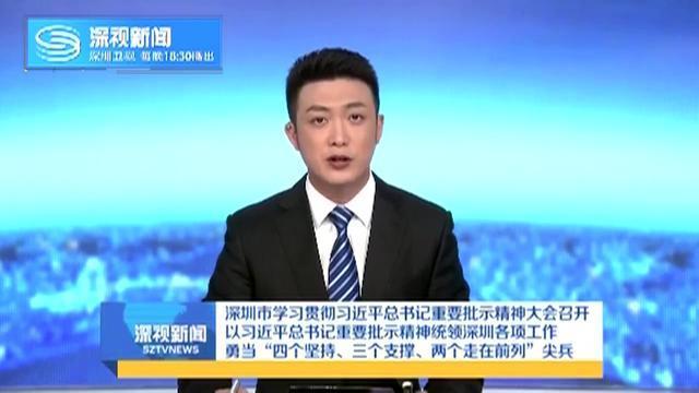 深圳市学习贯彻习近平总书记重要批示精神大会召开
