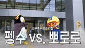giantpengTV EP.7-1 pengsoo vs pororo