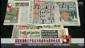英国安德鲁王子出面否认性侵美国未成年少女