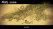 《风语咒》为威尼斯电影节首部受邀参展动画长片 纯正中国风