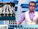 [www.tf-seo.com]消费晚点名:雪碧被疑含有消毒水[九点半]