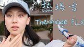【Anna阿姨 vlog#42】我去做了第二次热玛吉 | 医美分享Thermage FLX | 美国旧金山湾区 找诊所 咨询 过程体验