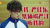 【奋斗吧少年】乔晨佳乐二人为您带来育青模仿秀