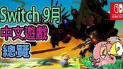 2019年9月Switch中文游戏总览 by TakoGameTV章魚成