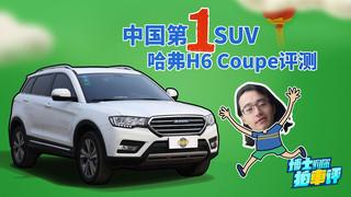 【博士约你拍车评】中国第一SUV 哈弗H6 Coupe评测