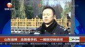 山东淄博:走路看手机 一脚踩空掉进河