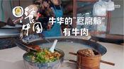 【豆腐脑】甜&咸豆腐脑,你pick谁!早餐中国2第11集,四川乐山·牛华豆腐脑~