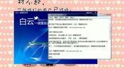 系统重装XP linux系统安装教程