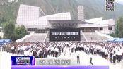 九寨沟县7.0级地震遇难同胞公祭今天举行