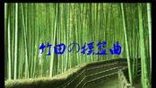 【箫/笛】竹田の子守歌(这次是认真的哦)