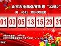 """北京市电脑体育彩票""""33选7""""第11342期开奖结果"""