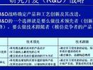 战略管理54-自考视频-西安交大-要密码到www.Daboshi.com