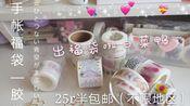 米苏 出福袋鸭25r半包邮(不分地区哦)~vx:zjl20032223