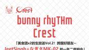 【歌会录像】20191221 bunny rhyTHm x Crest 嗨吃歌会Vol.2录像