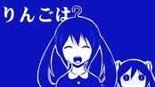 【音街ウナ、Fukase】Apple.com【Yellow Matsu】