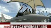 两架参加 马来西亚航展的印尼飞机坠毁