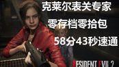 【幻鱼】《生化危机2重制版》克莱尔表关专家零存档零拾包58分43秒S+速通视频