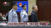 证监会原副主席姚刚受贿、内幕交易案一审宣判