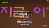 【卞耀汉吧中字】Cine21 20周年 talk show- 卞耀汉 李璟荣