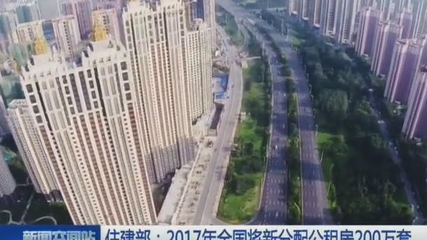 住建部:2017年全国将分配公租房200万套
