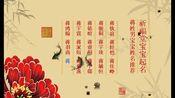 国庆节出生新生儿起名,蒋姓男宝宝女宝宝起名好名字