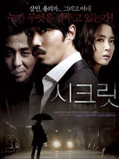 秘密 2009韩版海报剧照