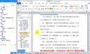 Word技巧视频汇集:Word2010初学视频教程全集Word使用教程视频案例