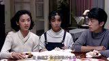 《饮食男女》自制预告片李安导演作品香港电影配乐《随风而逝》