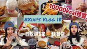 【xixi's Vlog 18 - 一日吃遍5家高热量快餐店 10000kcal预警!!!】
