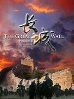 长城:中国的故事 普通话