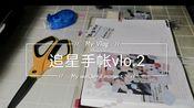 【追星手帐vlo.2】防弹少年团/hobo a6/04.16~04.21手帐分享/阿米