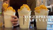 【韩国VLOG】5个月实习生的疗愈向饮品/甜品制作 YOGERPRESSO打工记录JIYE