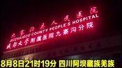 九寨沟地震死亡人数上升至12人