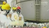福岛核污水泄露事态急剧恶化