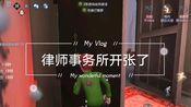 Mrs. Wang jm《第五人格》四阶律师卑微日常