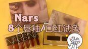 | 佩莹 | Nars 8个唇釉/口红试色分享 (内有Leslie!!)