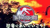 《侏罗纪公园3》01 深夜坠机 GBA版 侏罗纪世界 霸王龙