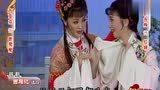 方亚芬 张永梅 演唱 越剧经典 西厢记之赖婚