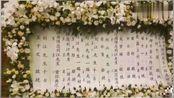 刘江因病去世追悼会妻子痛哭李冰冰范冰冰等近百明星送花圈挽联