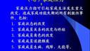 健康评估(专升本)39-教学视频-西安交大-要密码到www.Daboshi.com