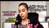 【Lady Gaga】再登新闻节目Morning Joe讨论心理健康 珍惜感恩 Be Kind