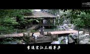山東呼保義原创网络小说《水浒新传》第二部MV