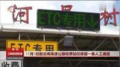 11月1日起云南高速公路收费站仅保留一条人工通道