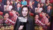 尚语贤专访:和kiko继续相约《唐人街探案3》