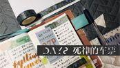 【Day 8】一斤手帐-死神的车票/Let it be-the beatles/卤猫和纸胶带-ni刺芹/仓敷意匠-拼贴绿色/仓敷意匠-报纸/hobo A6