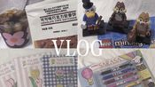 Lrotciv//vlog vol.6|手帐翻翻看|迪士尼抽抽乐|斑马限定|美式|开箱|购物分享|扭蛋|宅家日常|生活