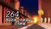 汐阳市公交264路POV 西站右街公交始末站→三河新城 报站
